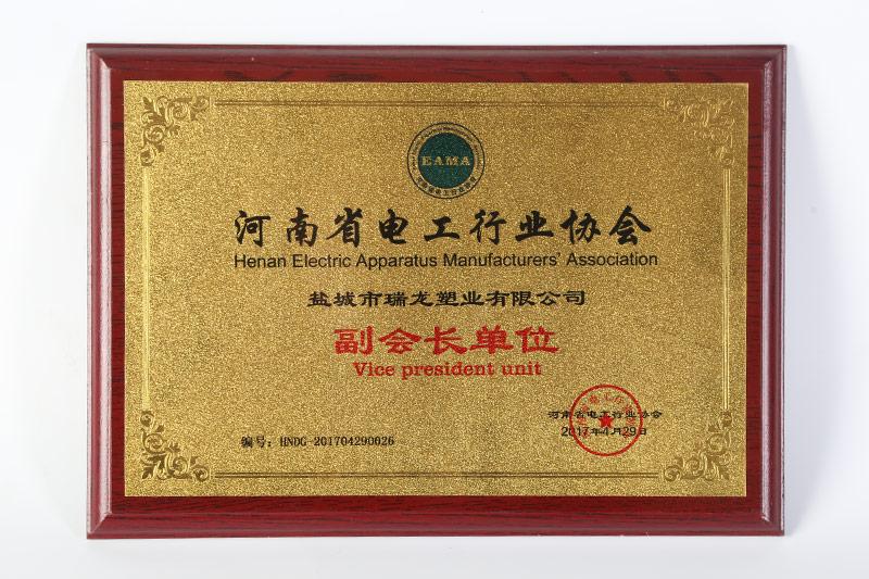 河南省电工行业协会副会长单位